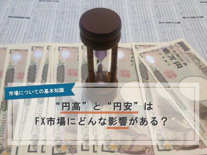 """""""円高""""と""""円安""""はFX市場にどんな影響がある?"""