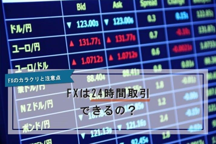 FXは24時間取引できるの?
