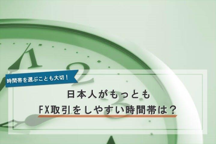 日本人がもっともFX取引をしやすい時間帯は?