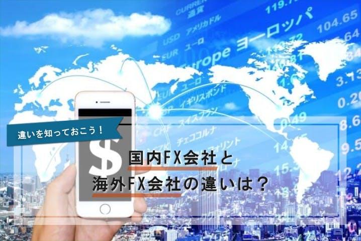国内FX会社と海外FX会社の違いは?
