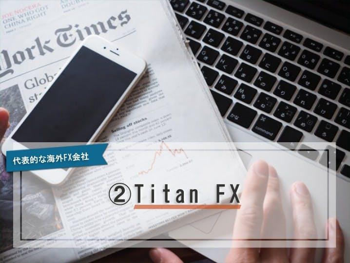 ②Titan FX