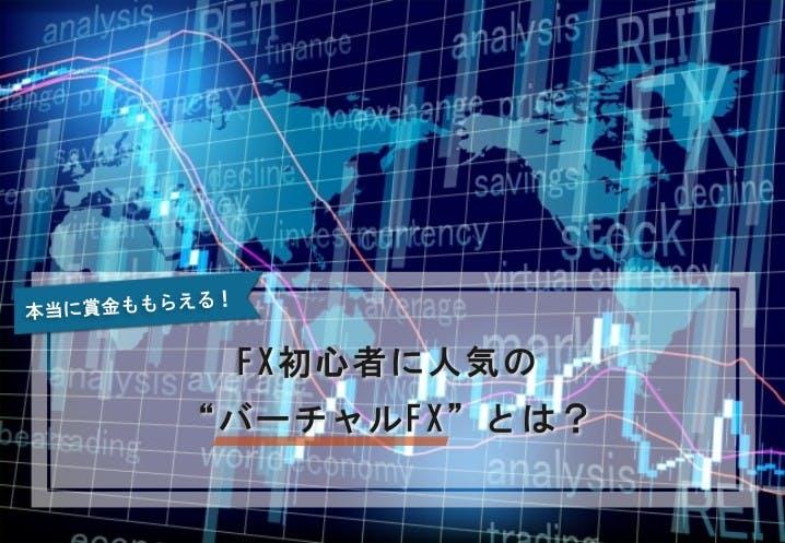 "FX初心者に人気の""バーチャルFX""とは?"