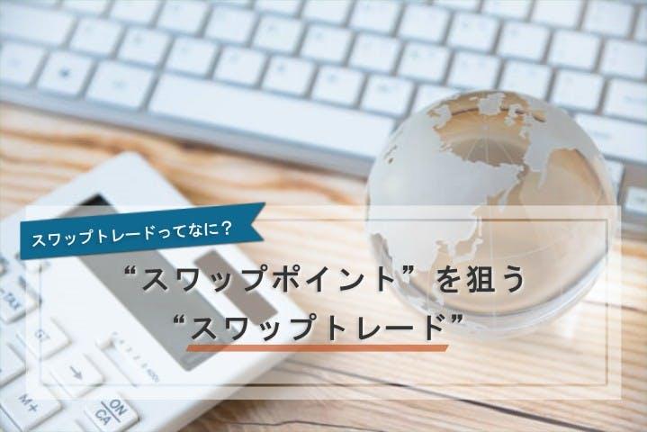 """""""スワップポイント""""を狙う""""スワップトレード"""""""