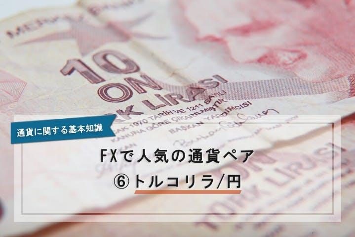 FXで人気の通貨ペア⑥トルコリラ/円
