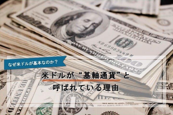 """米ドルが""""基軸通貨""""と呼ばれている理由"""