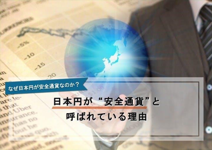 """日本円が""""安全通貨""""と呼ばれている理由"""
