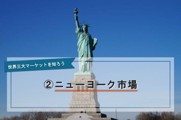 ②ニューヨーク市場