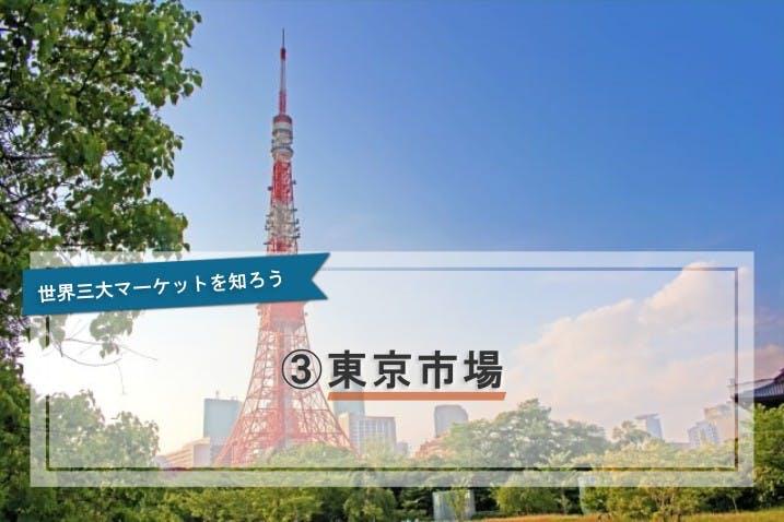 ③東京市場